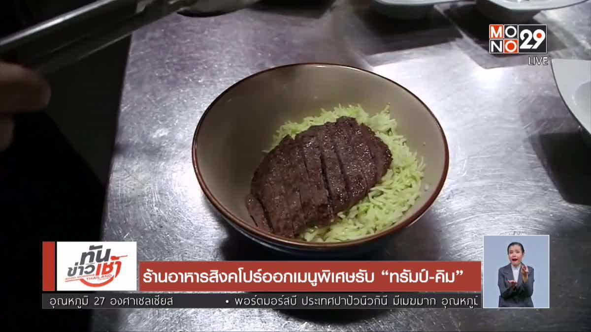 """ร้านอาหารสิงคโปร์ออกเมนูพิเศษรับ """"ทรัมป์-คิม"""""""