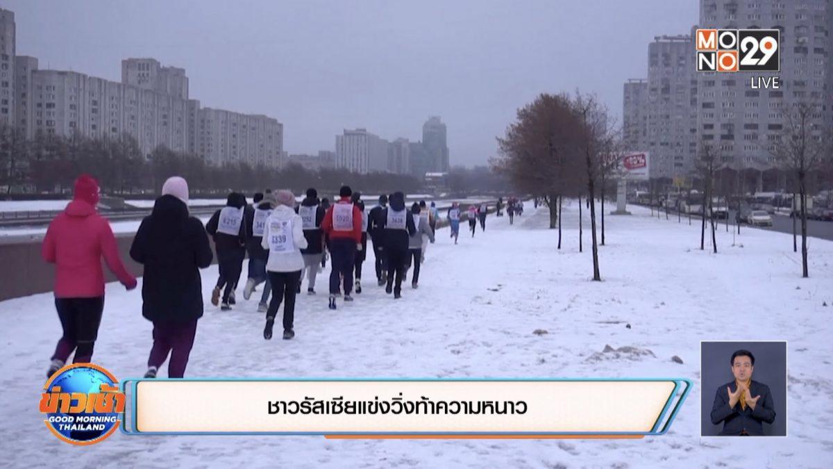 ชาวรัสเซียแข่งวิ่งท้าความหนาว