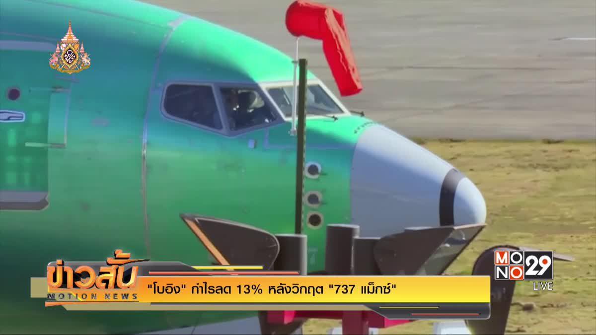 """""""โบอิง"""" กำไรลด 13% หลังวิกฤต """"737 แม็กซ์"""""""