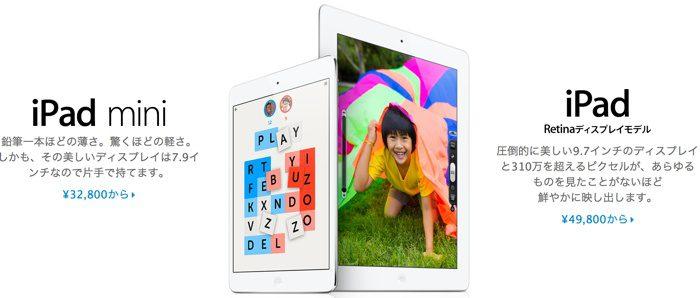 ราคาใหม่ iPad 4 และ iPad mini