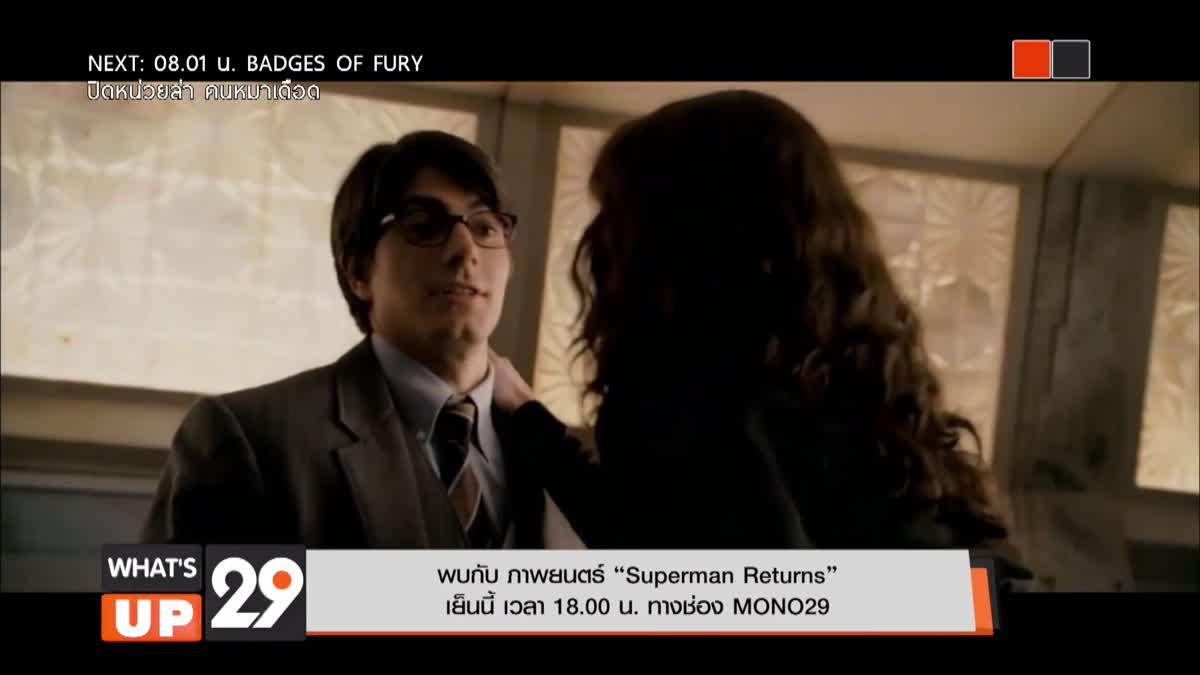 """พบกับ ภาพยนตร์ """"Superman Returns"""" เย็นนี้ เวลา 18.00 น. ทางช่อง MONO29"""