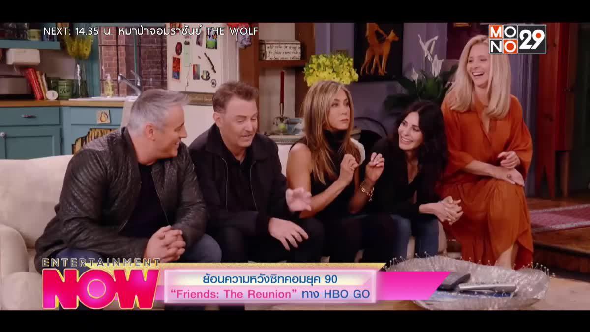 """ย้อนความหวังซิทคอมยุค 90 """"Friends: The Reunion"""" ทาง HBO GO"""