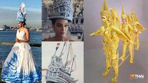 คนไทยออกแบบเอง!! 2 ชุดประจำชาติ มิสยูนิเวิร์สลาว-เนเธอร์แลนด์ ฝีมือไม่ธรรมดา