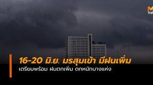 พยากรณ์อากาศวันนี้ (16 มิ.ย.)