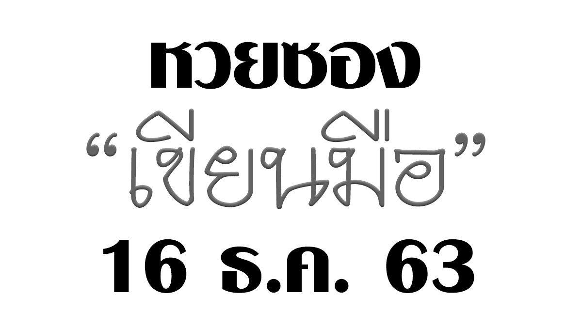 จัดใหญ่ส่งท้ายปี หวยซองเขียนมือ งวดวันที่ 16 ธ.ค. 63