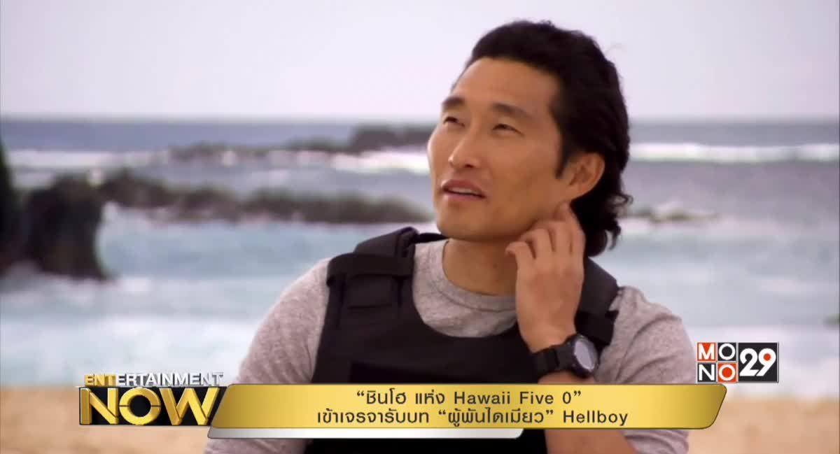 """""""ชินโฮ แห่ง Hawaii Five 0"""" เข้าเจรจารับบท """"ผู้พันไดเมียว"""" Hellboy"""