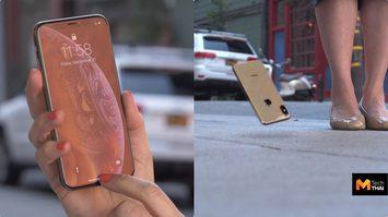 แข็งแกร่ง!! ผลทดสอบการตกของ iPhone XS ตกจากความสูง 5 ฟุต ไม่แตก
