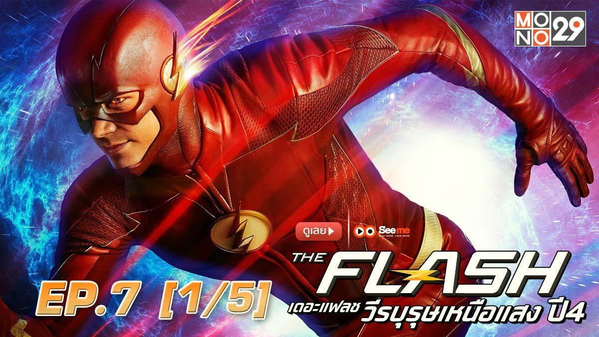 The Flash เดอะ แฟลช วีรบุรุษเหนือแสง ปี 4 EP.7 [1/5]