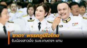 'ชาดา' พรรคภูมิใจไทย รับน้องสาวนั่ง รมช.เกษตรฯ แทน
