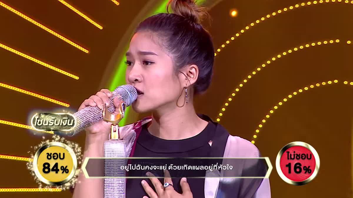 แผลที่หัวใจ - ลิน ชาลวรินทร์ | ร้องแลก แจกเงิน Singer takes it all | 25 มิถุนายน 2560