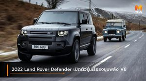 2022 Land Rover Defender เปิดตัวรุ่นเรือธงขุมพลัง V8