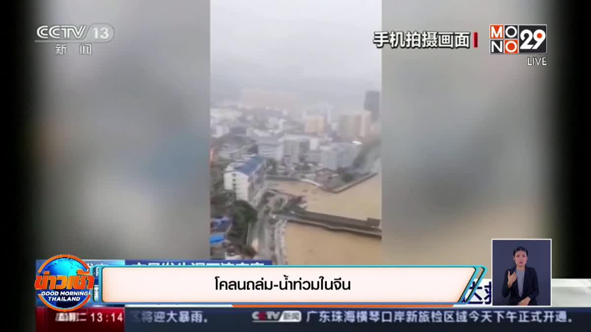 โคลนถล่ม-น้ำท่วมในจีน