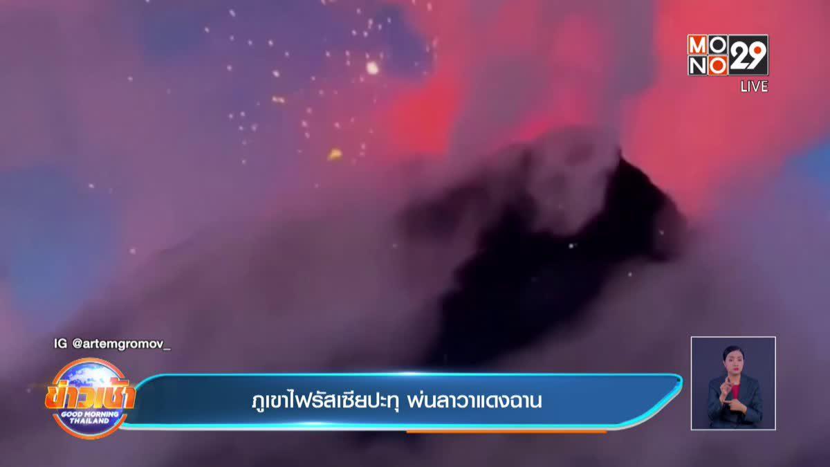 รัสเซีย ภูเขาไฟ คลูย์เชฟสกายา ซอปคา ปะทุ ลาวาแดงเดือด
