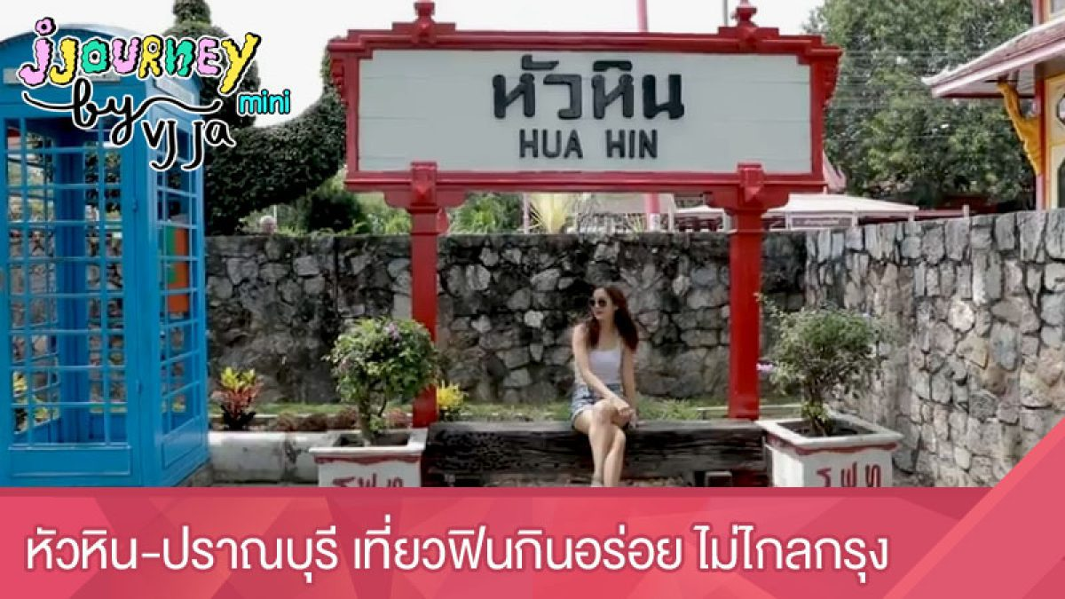 หิวหิน-ปราณบุรี เที่ยวฟินกินอร่อย ไม่ไกลกรุง