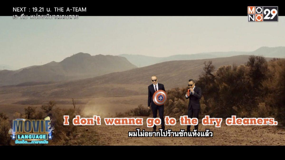 """Movie Language จากเรื่อง """"The A-Team เอ-ทีม หน่วยพิฆาตเดนตาย"""""""