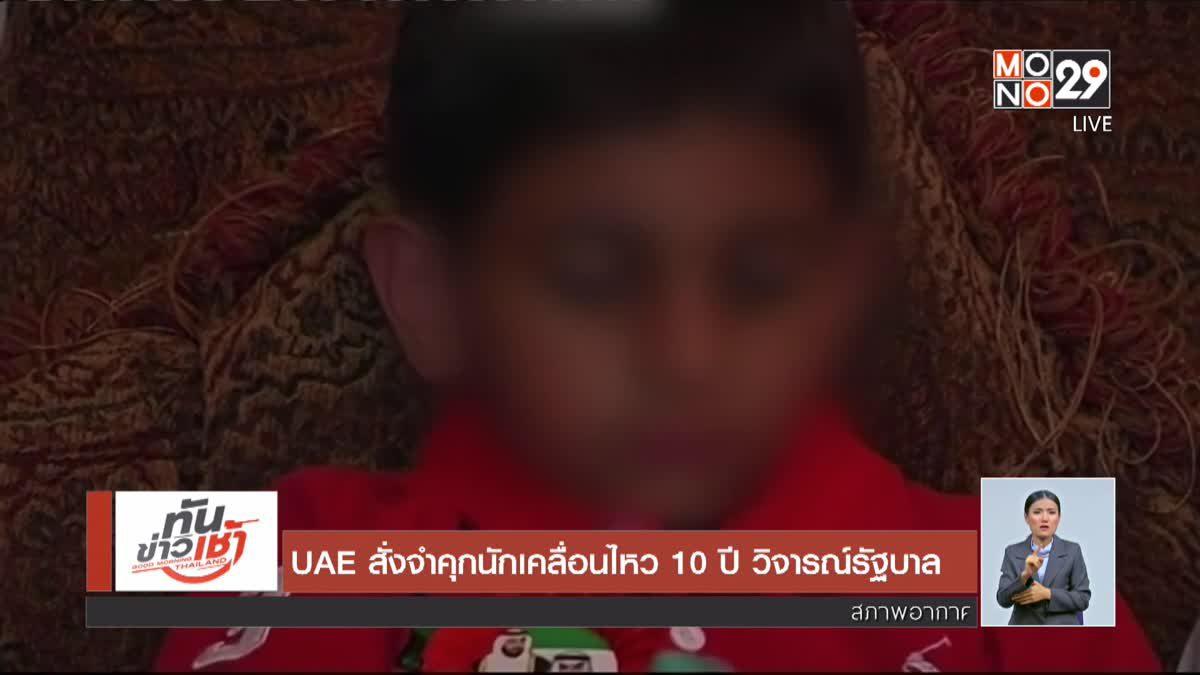 UAE สั่งจำคุกนักเคลื่อนไหว 10 ปี ฐานวิจารณ์รัฐบาล
