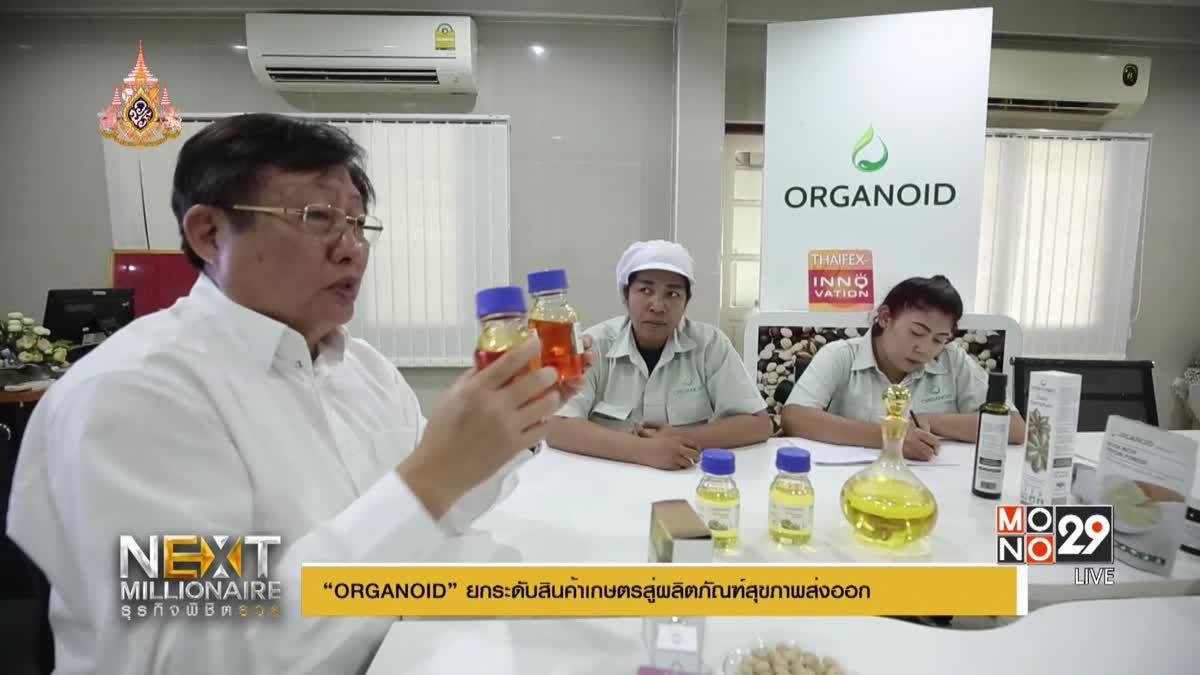 "Next Millionaire ธุรกิจพิชิตรวย ตอน : ""ORGANOID"" ยกระดับสินค้าเกษตรสู่ผลิตภัณฑ์สุขภาพส่งออก"