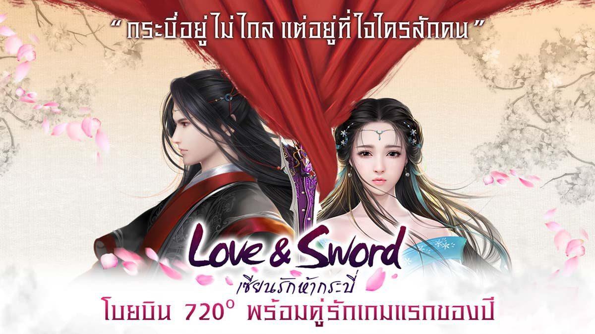 Love & Sword เซียนรักห้ากระบี่ จุดเริ่มต้นของกระบี่ทั้งห้า