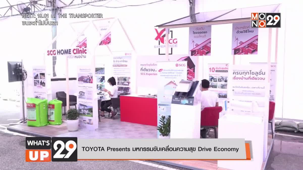 TOYOTA Presents มหกรรมขับเคลื่อนความสุข Drive Economy
