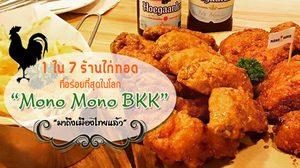 """1ใน 7 ร้านไก่ทอดที่อร่อยที่สุดในโลก ร้าน """"Mono Mono BKK"""" มาถึงไทยแล้ว"""