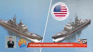 เจาะลึก! สหรัฐฯ-พันธมิตร สกัดขีปนาวุธเกาหลีเหนือ