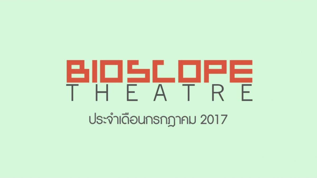 BIOSCOPE Theatre ประจำเดือน กรกฎาคม 2560