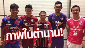 ภาพในตำนาน! 5 แข้งไทยร่วมท็อคโชว์ทีมงานเจลีก (มีคลิป)