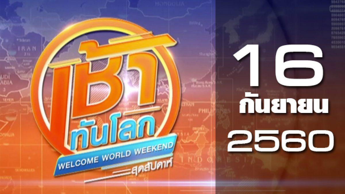 เช้าทันโลก สุดสัปดาห์ Welcome World Weekend 16-09-60