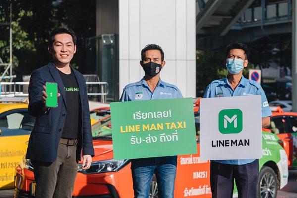 LINE MAN TAXI