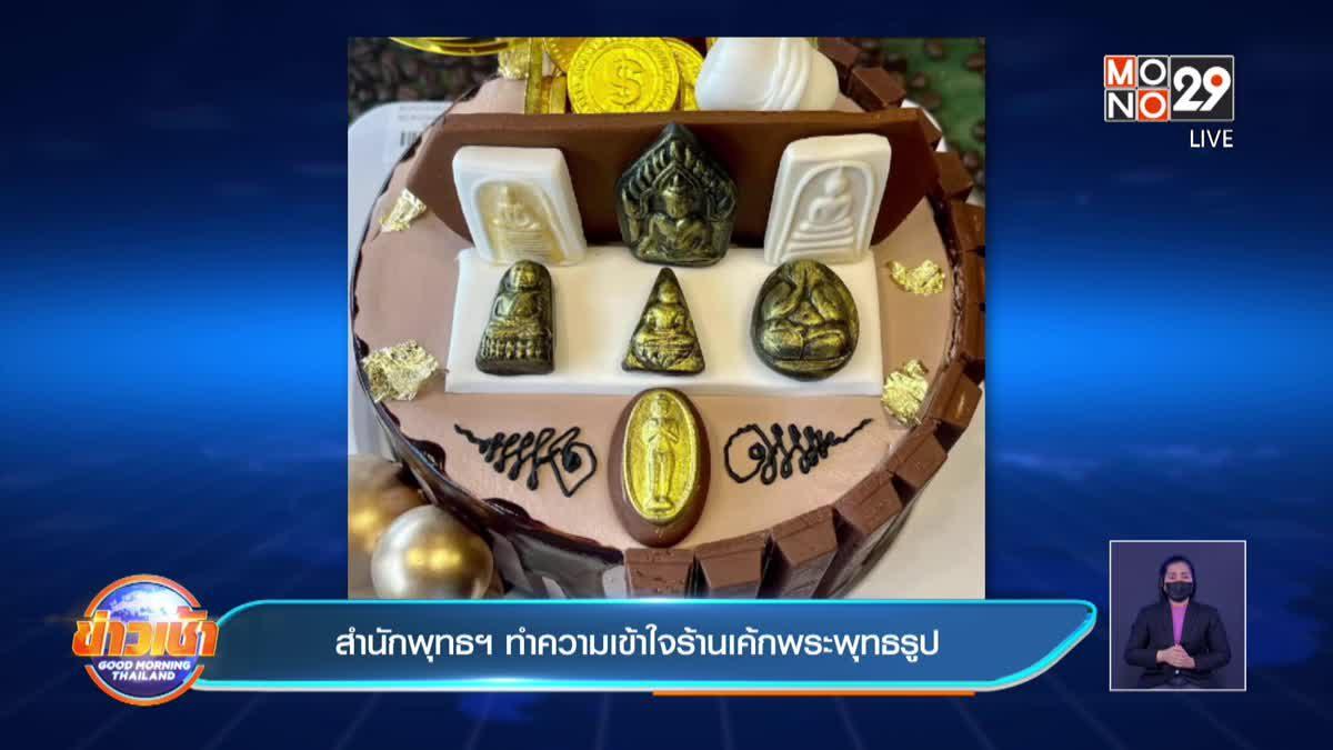 สำนักพุทธฯ ทำความเข้าใจร้านเค้กพระพุทธรูป