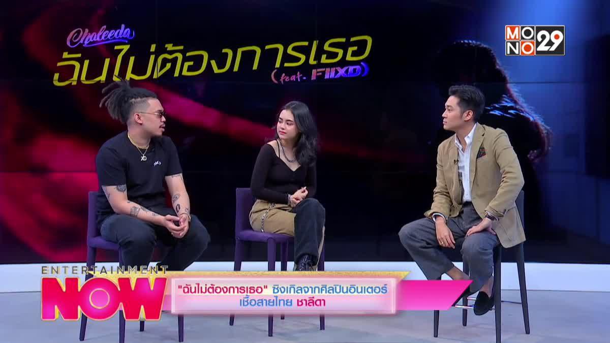"""""""ฉันไม่ต้องการเธอ"""" ซิงเกิลจากศิลปินอินเตอร์เชื้อสายไทย ชาลีดา"""