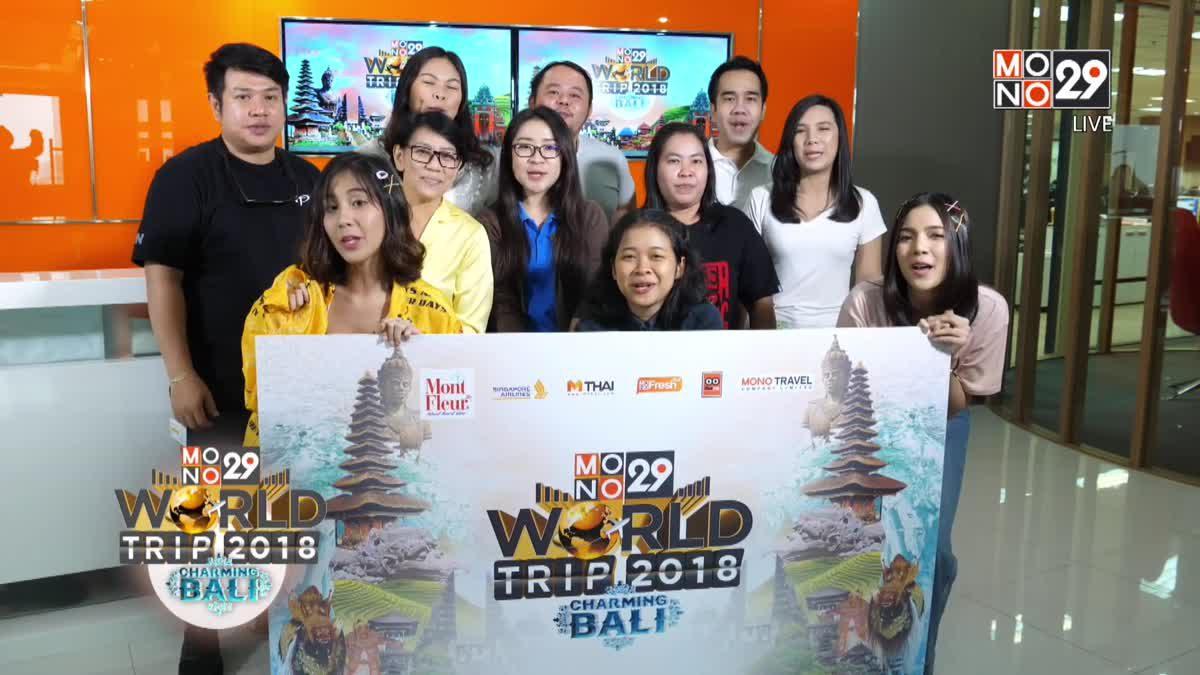 """โฉมหน้าผู้โชคดี """"Mono29 World Trip 2018 : Charming Bali"""""""