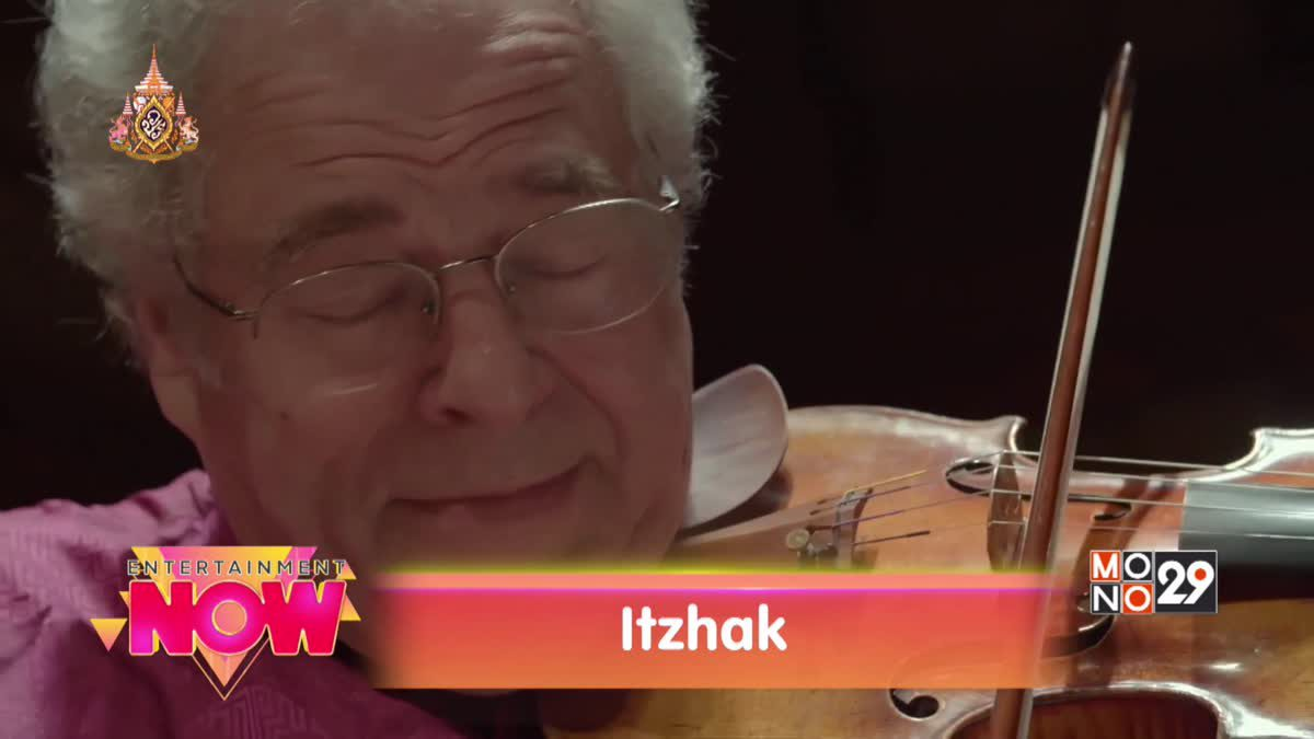 Movie Review : Itzhak