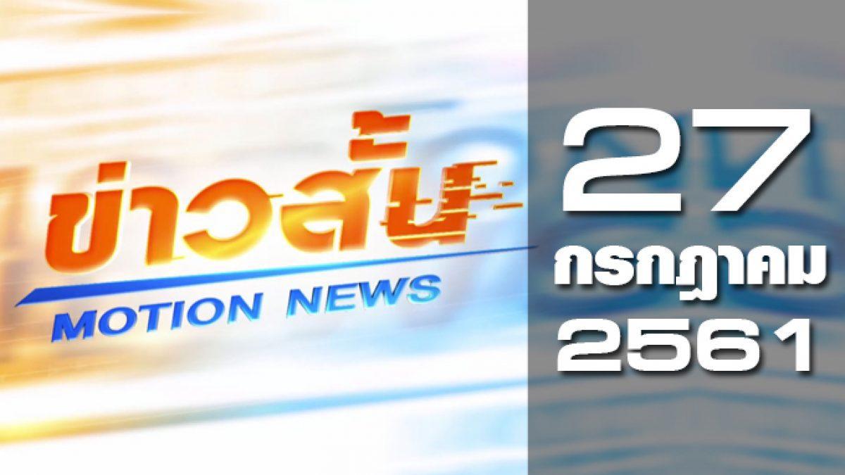 ข่าวสั้น Motion News Break 2 27-07-61