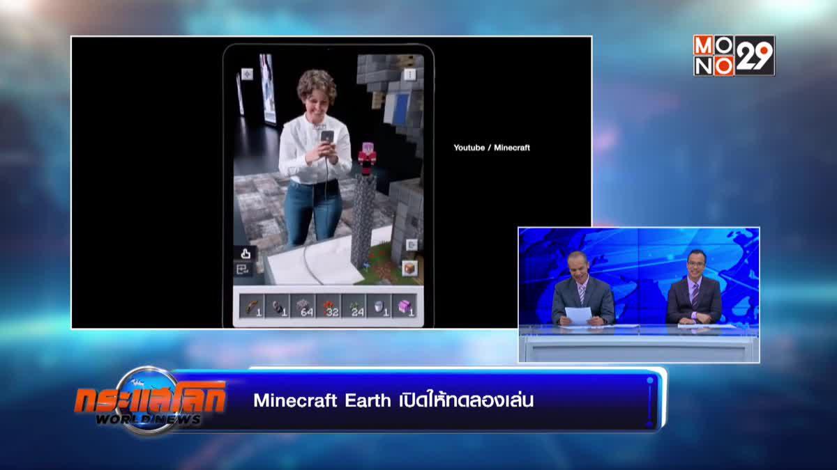 Minecraft Earth เปิดให้ทดลองเล่น