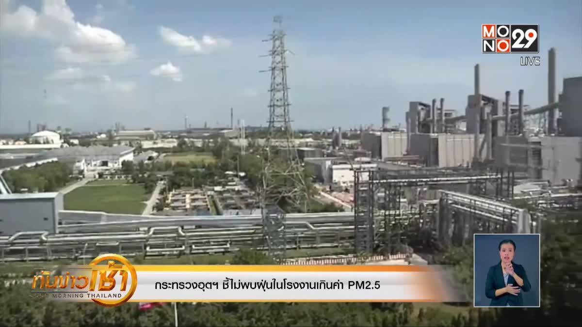 กระทรวงอุตฯ ชี้ไม่พบฝุ่นในโรงงานเกินค่า PM2.5