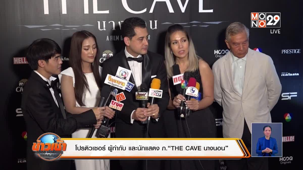 """เปิดรอบกาล่า """"The Cave นางนอน"""" หนังภารกิจช่วย 13 หมูป่า"""