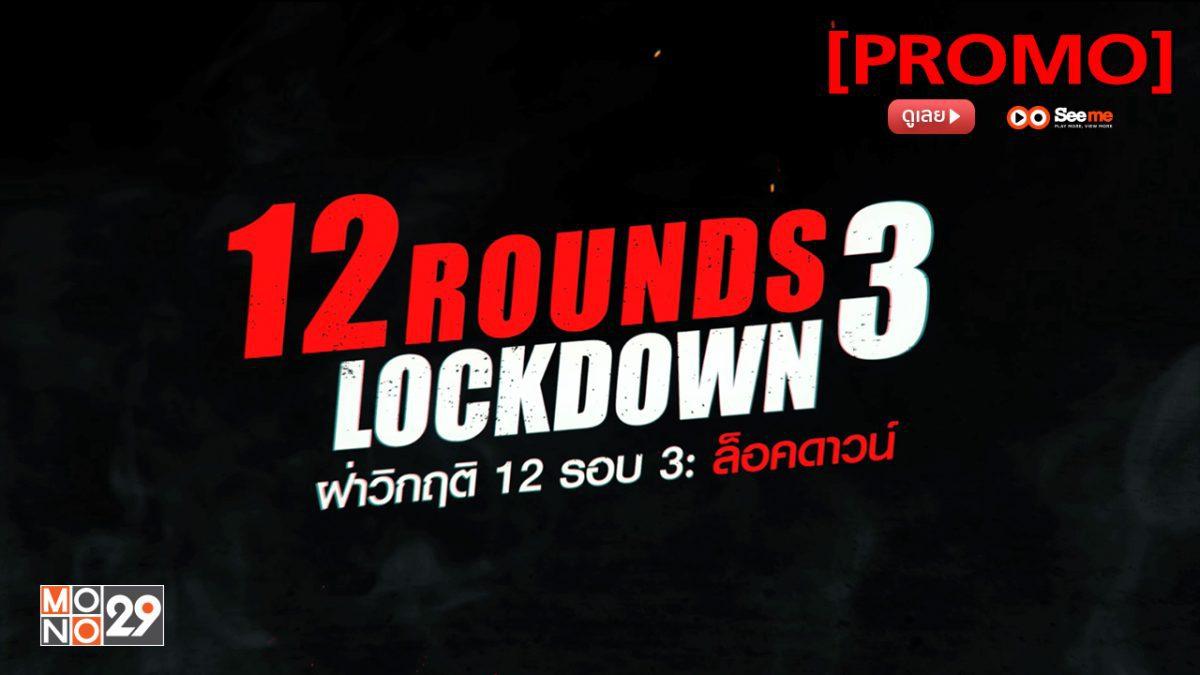12 ROUNDS 3 LOCKDOWN ฝ่าวิกฤติ 12 รอบ 3: ล็อคดาวน์ [PROMO]
