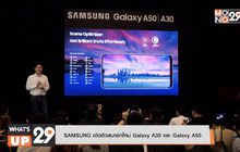 SAMSUNG เปิดตัวสมาชิกใหม่ Galaxy A30 และ Galaxy A50