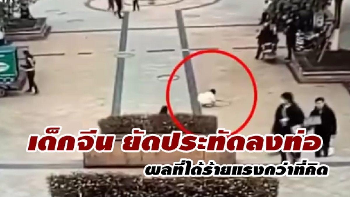 ระเบิดร้ายแรงกว่าที่คิด! นาที เด็กน้อยเอาประทัด ยัดลงไปในท่อระบายน้ำ
