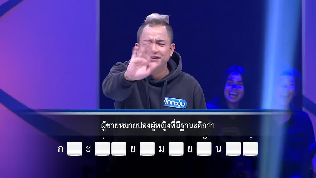 รายการ ตกสิบหยิบล้าน Still Standing Thailand - 03 เมษายน 60 [FULL]