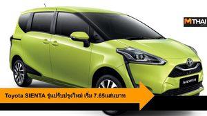 Toyota SIENTA รถยนต์นั่งอเนกประสงค์ รุ่นปรับปรุงใหม่ เริ่ม 7.65เเสนบาท