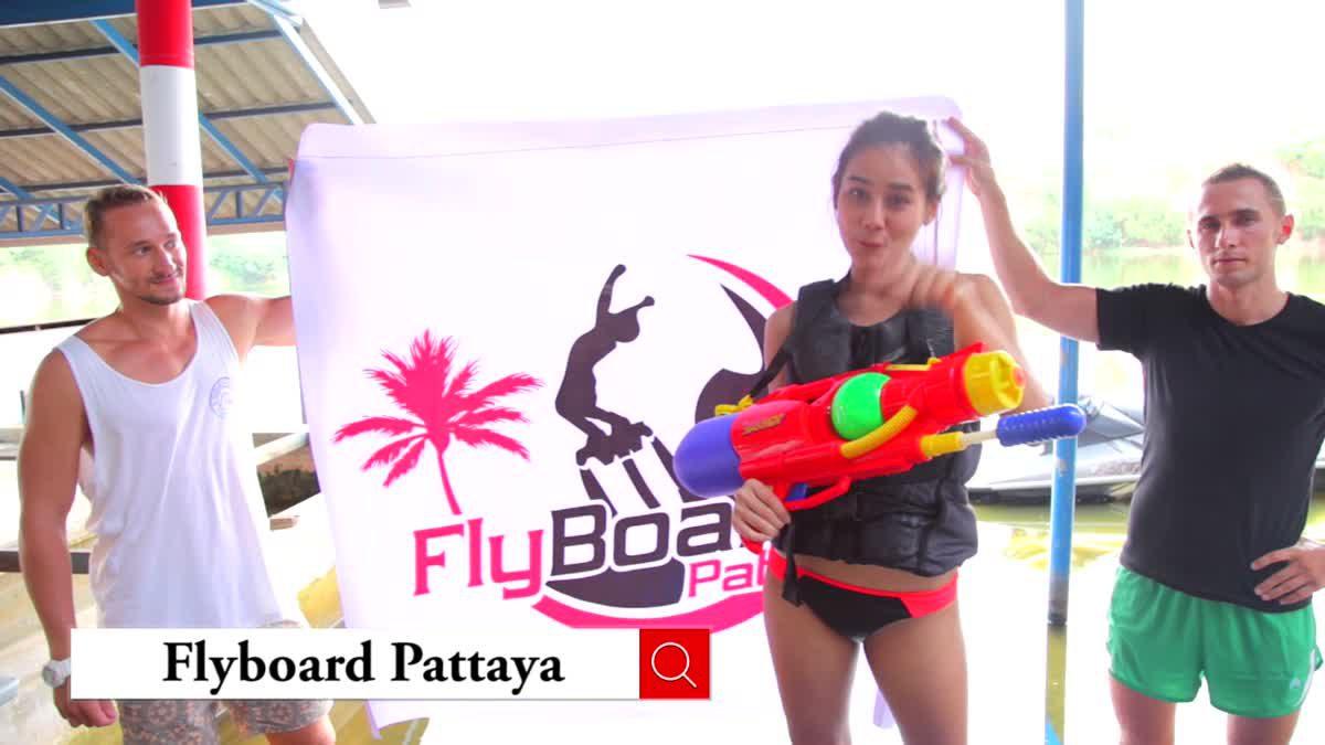 น้องแคท RSC ตะลุย Fly board Pattaya ใน Been there done that