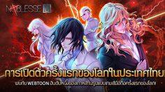 Noblesse M เกม Mobile RPG สุดมันส์ เปิดบริการแล้วในไทยเป็นที่แรกของโลก