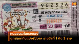 คนขอนแก่นดวงเฮง ถูกสลากกินแบ่งรัฐบาล รางวัลที่ 1 ถึง 3 ราย