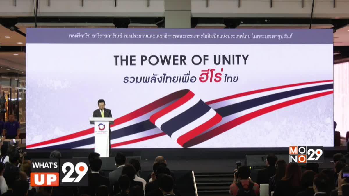 """เปิดตัวโครงการ """"THE POWER OF UNITY"""""""