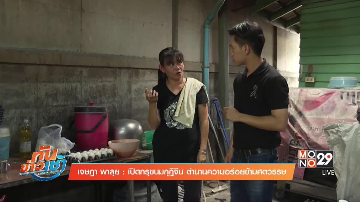 เจษฎา พาลุย : เปิดกรุขนมกุฎีจีน ตำนานความอร่อยข้ามศตวรรษ