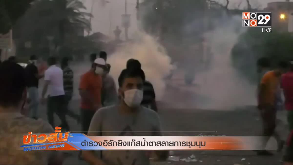 ตำรวจอิรักยิงแก๊สน้ำตาสลายการชุมนุม