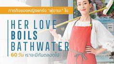 ภารกิจของ ฟุตาบะ หญิงแกร่งคนสำคัญที่จะใช้วันเวลาสุดท้ายเพื่อผู้อื่นใน Her Love Boils Bathwater