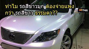 ไขข้องสงสัยเพราะอะไร รถสีขาวมุก ต้องจ่ายแพงกว่า รถสีขาวธรรมดา??